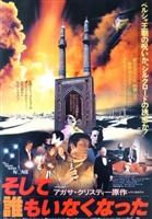 Unbekannter rechnet ab, Ein #1612211 movie poster