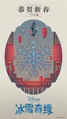 Frozen II poster #1612722