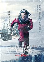 The Wandering Earth movie poster