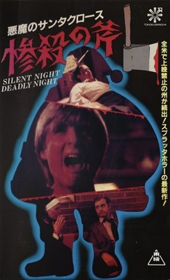 Silent Night, Deadly Night poster #1612975