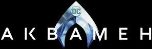 Aquaman poster #1613136