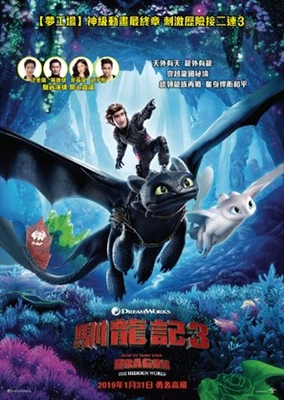 How to Train Your Dragon: The Hidden World poster #1613283