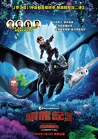 How to Train Your Dragon: The Hidden World #1613283 movie poster
