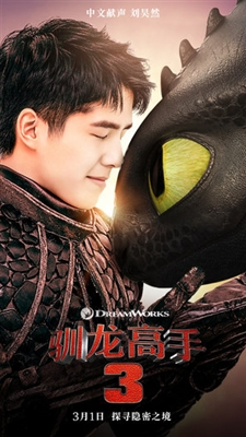 How to Train Your Dragon: The Hidden World poster #1613286