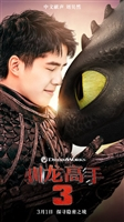 How to Train Your Dragon: The Hidden World #1613286 movie poster