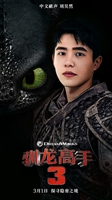 How to Train Your Dragon: The Hidden World #1613287 movie poster