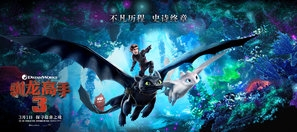 How to Train Your Dragon: The Hidden World poster #1613291