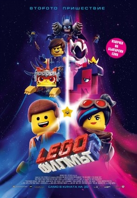 The Lego Movie 2: The Second Part poster #1613427