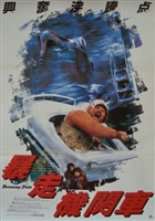 Runaway Train #1614335 movie poster