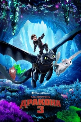 How to Train Your Dragon: The Hidden World poster #1614693