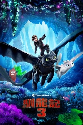 How to Train Your Dragon: The Hidden World poster #1614697