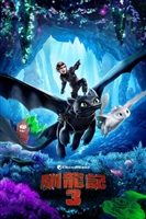 How to Train Your Dragon: The Hidden World #1614697 movie poster