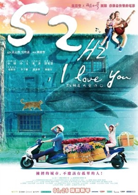 52Hz, I Love You poster #1614983