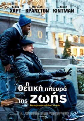 The Upside poster #1616194