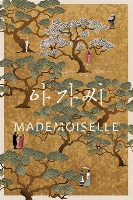 The Handmaiden  poster #1616441