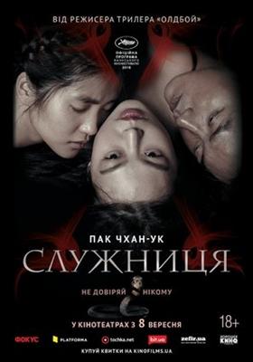 The Handmaiden  poster #1616447