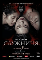 The Handmaiden  #1616447 movie poster