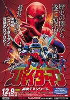 Supaidâman movie poster