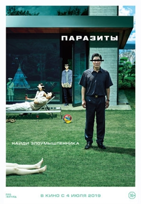 Parasite poster #1617715