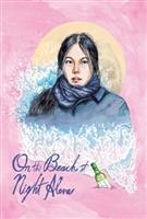 Bamui haebyun-eoseo honja #1618440 movie poster