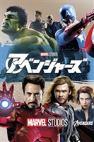 The Avengers  #1618638 movie poster