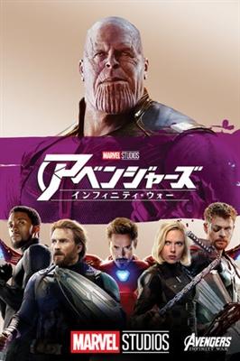 Avengers: Infinity War  poster #1618640