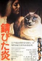 Sabita honoo movie poster