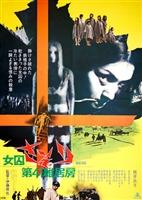 Joshuu sasori: Dai-41 zakkyo-bô movie poster