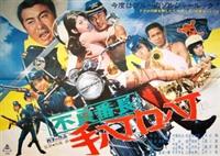 Furyo bancho te haccho kuchi haccho movie poster