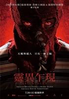 Brightburn #1620058 movie poster