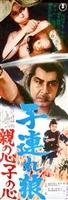 Kozure Ôkami: Oya no kokoro ko no kokoro #1620121 movie poster