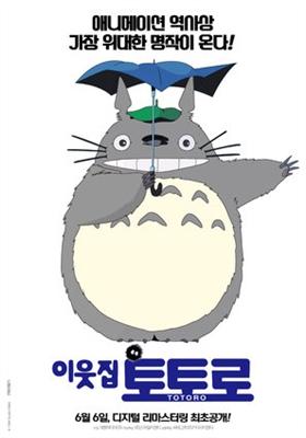 Tonari no Totoro poster #1620204