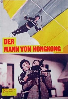 The Man from Hong Kong poster #1623396