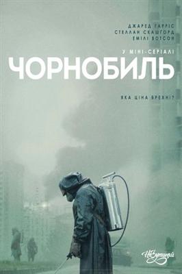 Chernobyl poster #1623799