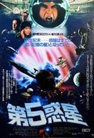 Enemy Mine movie poster