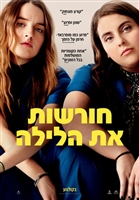 Booksmart #1625051 movie poster