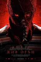 Brightburn #1625067 movie poster