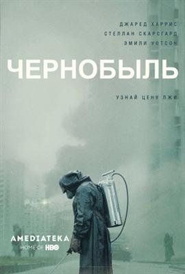 Chernobyl poster #1625144