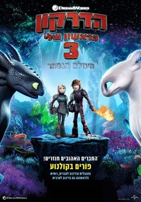 How to Train Your Dragon: The Hidden World poster #1625153