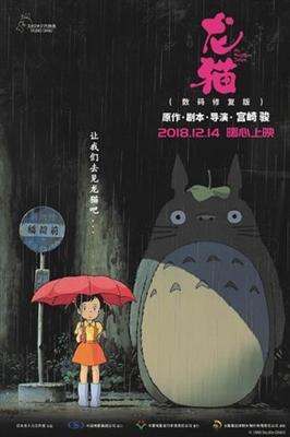 Tonari no Totoro poster #1626864