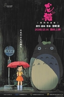 Tonari no Totoro #1626864 movie poster
