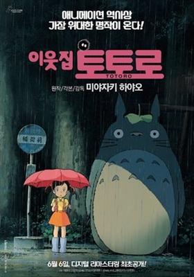 Tonari no Totoro poster #1627129