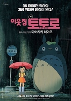 Tonari no Totoro #1627129 movie poster
