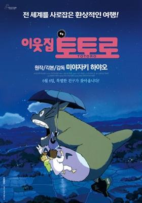 Tonari no Totoro poster #1627130