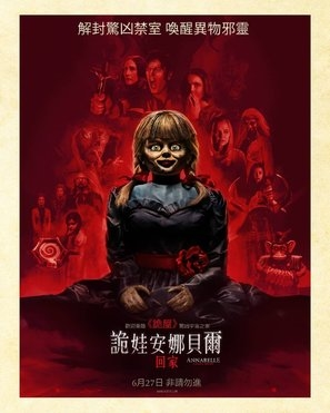 Annabelle Comes Home poster #1627728