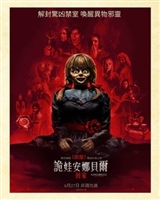Annabelle Comes Home #1627728 movie poster