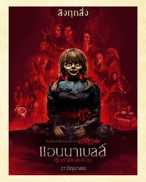 Annabelle Comes Home poster #1627730