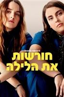 Booksmart #1627842 movie poster