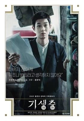 Parasite poster #1628370
