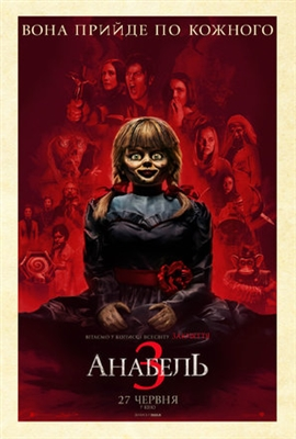 Annabelle Comes Home poster #1628388